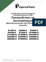 710.0138.40.00-04C_D12-950IN_RU