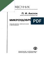Анспок П.И. Микроудобрения.pdf