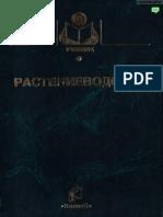 Посыпанов Г.С. и др. Растениеводство.pdf