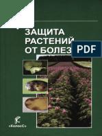 Шкаликов В.А.-Zashita_rasteniy_ot_bolezney М._2010.pdf