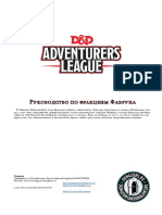AL_Faction_Guide_RUS.pdf