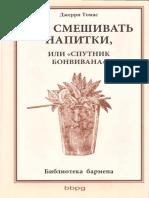 1dzherri_tomas_kak_smeshivat_napitki_ili_sputnik_bonvivana.pdf
