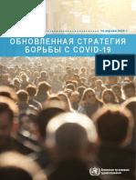 covid19-strategy-update-2020-ru