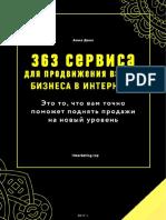 363 сервиса в интернете