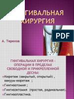 Gingivalnaya_khirurgia
