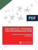 Как колоться, причиняя, себе минимальный вред_rus.pdf