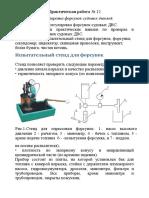 Проверка и регулировка форсунок (5)