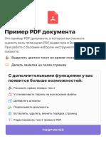 Образец PDF
