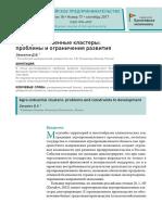 Agropromyslennye_klastery_problemy_i_ogranicenia_r.pdf