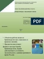 презентация защиты ВКР