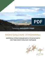 Т.Очир_Монгольские этнонимы.pdf