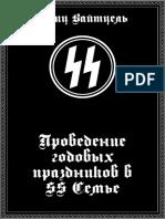 Frits_Vayttsel_-_Provedenie_godovykh_prazdnikov_v
