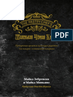 The Pastry Chef's Little Black Book (in Russian)