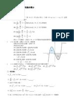 選修(II)第三章多項式的積分
