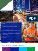 Актуальные сценарии IoT решений от Microsoft.pdf