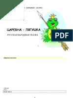 ЦАРЕВНА – ЛЯГУШКА. Хырбу Ира. PP13r.docx