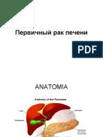 Lektsie_Pervichny_rak_pecheni