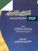 Alqamoos Ul Waheed