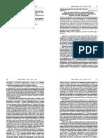 Sannikov-Docsa-1 (29).pdf
