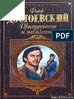 priestuplieniie_i_nakazaniie_-_fiedor_mikhailovich_dostoievskii.pdf