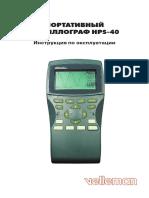 HPS-40.pdf
