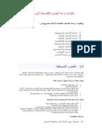 دراسة الجدوى الاقتصادية لأي مشروع.pdf