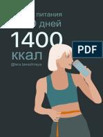 Рацион питания на месяц 1400ккал.pdf