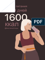 Рацион питания на месяц 1600ккал.pdf