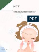 idealinaia_kozha