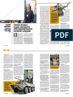 Pages 17-19 from DE-11-2013_ГП_ИПЗ