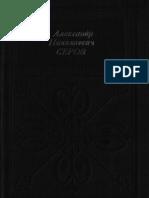 Черкашина М.Р. - А.Н. Серов - 1985.pdf