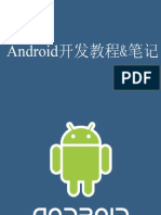 Android开发教程
