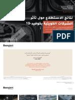 Bensirri Kbis Report May13 2020