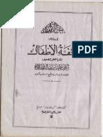 2 Tuhfatul Athfal-tajwid
