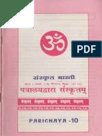 Samskrit Through Correspondence - Level 2 Parichaya Vol. 10