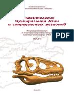Палеонтология Центральной Азии.pdf