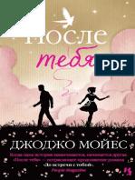 Posle_tebya pdf