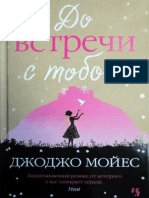 Do-vstrechi-s-toboy pdf