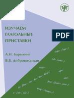 ГЛАГОЛЬНЫЕ ПРИСТАВКИ..pdf