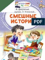 СМЕШНЫЕ ИСТОРИИ.pdf