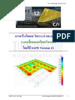 SAFE_v12_RC _Slab_Mo