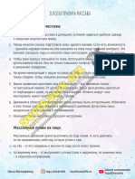 [SuperSliv.biz] Золотые правила массажа.pdf