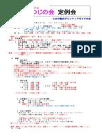 2069つつじ定例会 最終 武下記入の分 (1)