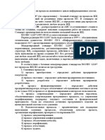 Стандарты на процессы ЖЦ ИС
