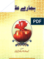 Hamarai Aqaid - MU Books (books.mu.edu.pk)