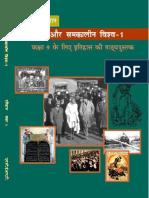 Bharat aur samkalin vishwa -1 class 9 Hindi NCERT.pdf