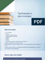1. Требования к презентации