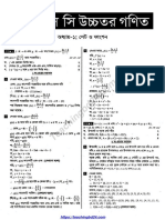 এস এস সি উচ্চতর গনিত .pdf