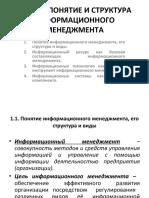 Informatsionny_menedzhment_-chast_1