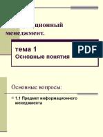 Informatsionny_menedzhment_lektsii_tema_1